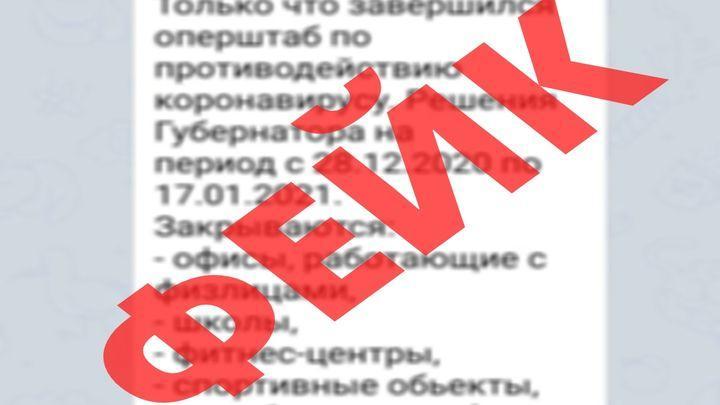 Сообщения о локдауне в Туле оказались фейком