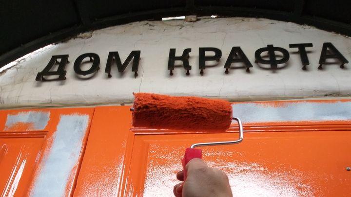 По оранжевой двери теперь можно найти Дом Крафта
