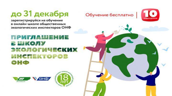 Туляки окончат курсы общественных экологических инспекторов