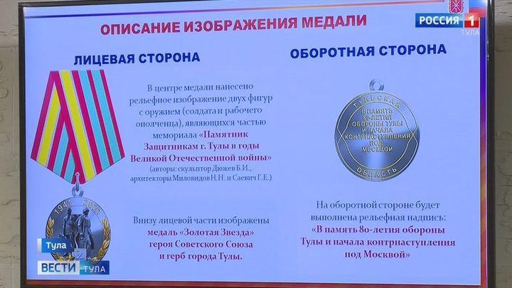 Как будет выглядеть памятная медаль к 80-летию обороны Тулы