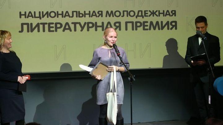Тулячка получила награды на Национальной литературной премии
