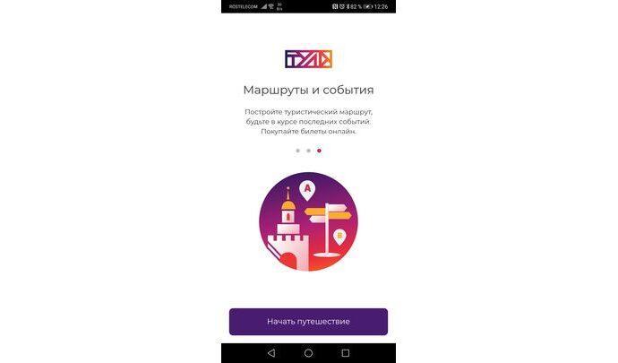 «Ростелеком» разработал новую версию мобильного приложения Visit Tula для туристов