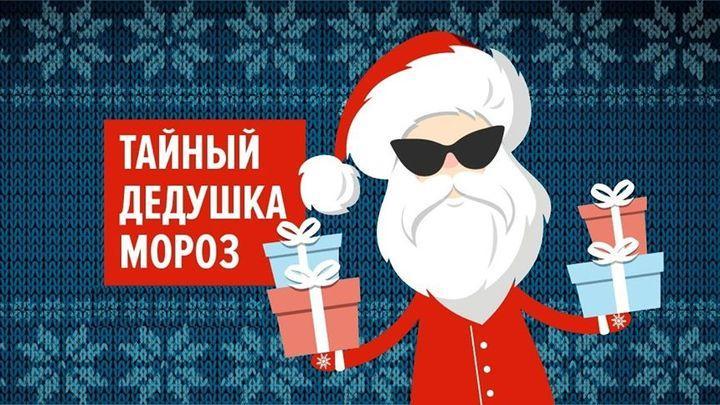 В Тульской области стартовала акция «Тайный Дед Мороз»