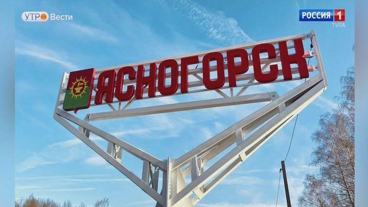 На въезде в Ясногорск установили новую стелу
