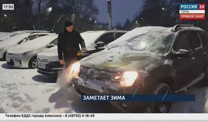 Россия 24 Тула. Эфир от 14.01.2021