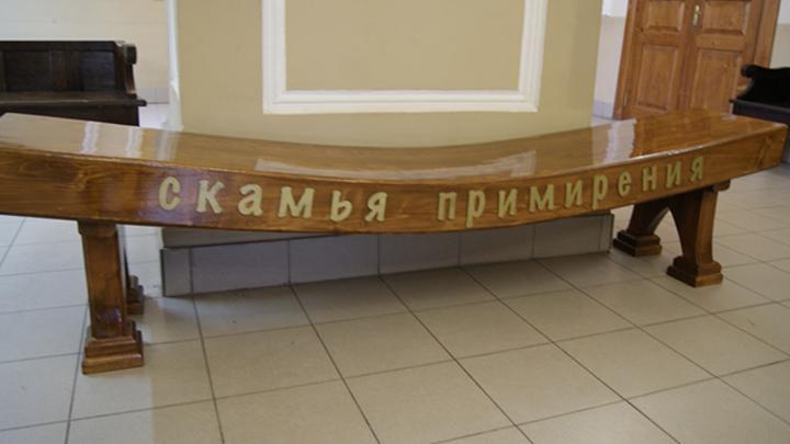 В тульском суде появилась «скамья примирения»