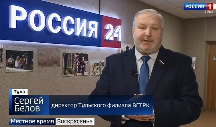 4 года назад в регионе началось полномасштабное вещание на телеканале «Россия 24»