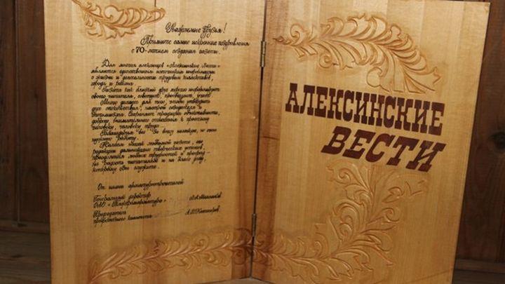 Алексинская «районка» отмечает 90-летний юбилей