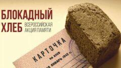 Тулякам раздадут «блокадный хлеб»