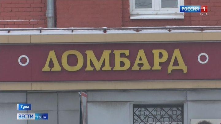 В России изменились условия работы ломбардов