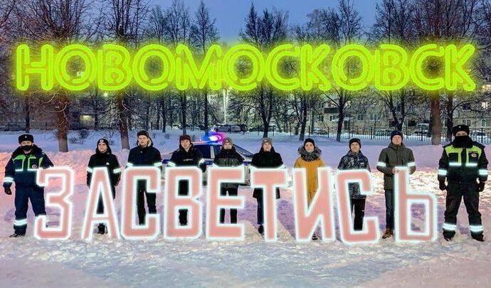 Новомосковцы «засветились» на улицах города