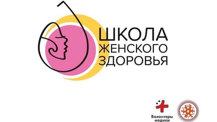 В Туле открылась Школа женского здоровья