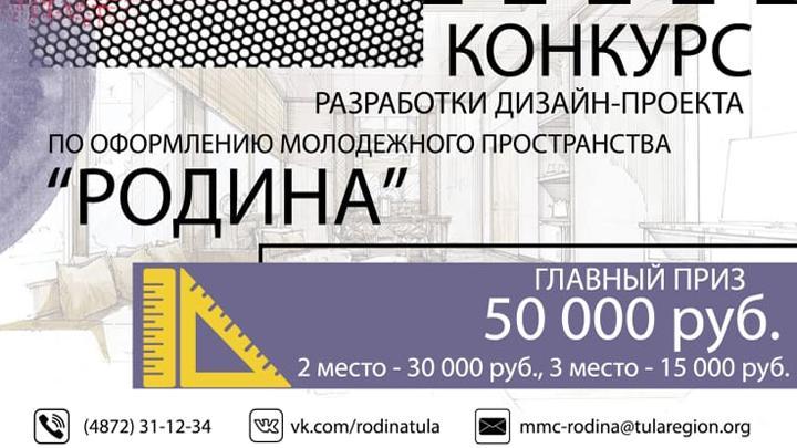 В Туле стартовал конкурс по оформлению молодежного пространства «Родина»