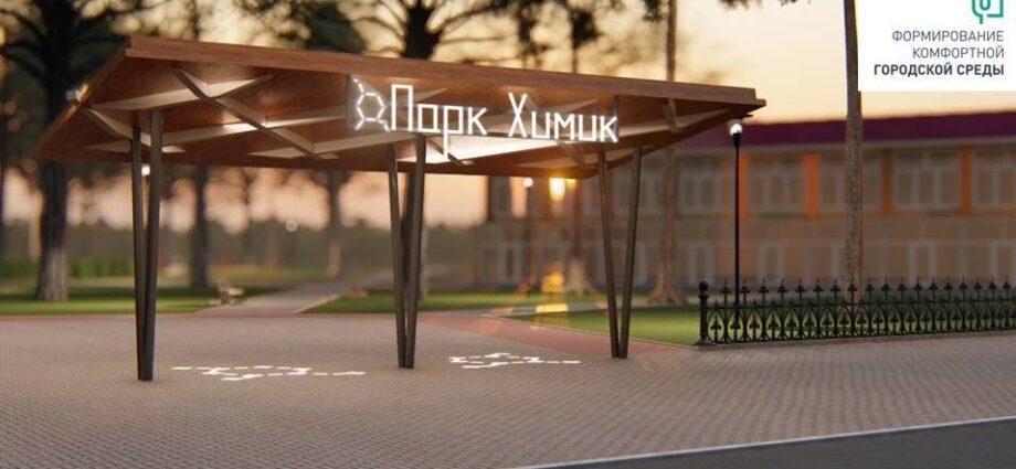 В городском парке Алексина появится химический фонтан