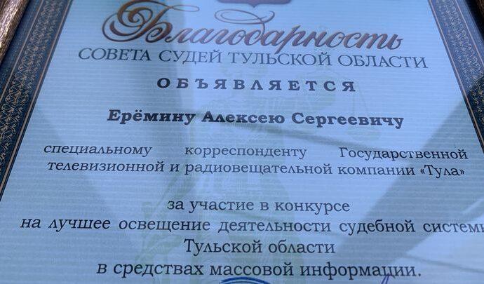 Журналист ГТРК «Тула» отмечен благодарностью Совета судей региона