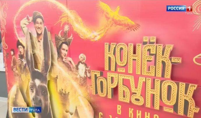Прокат отечественного фильма «Конёк-Горбунок» в самом разгаре в тульских кинотеатрах
