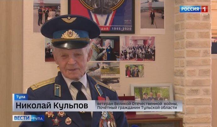 Туляк Николай Кульпов стал героем всероссийского Урока Мужества
