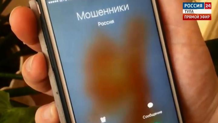 Туляки за день отдали мошенникам почти 3,5 млн. рублей