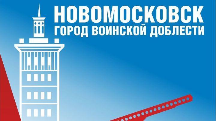 Официально: Новомосковску присвоено звание «Город воинской доблести»