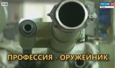 Профессия – оружейник. Выпуск 05.02.21