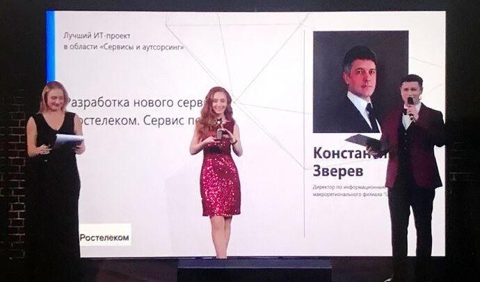 Сервис печати «Ростелекома» стал лучшим ИТ-проектом 2020 года