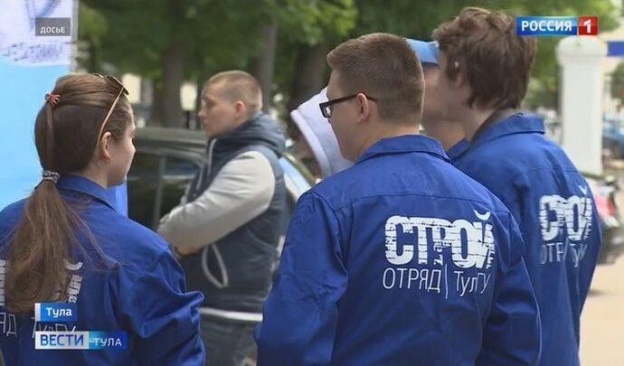 Сегодня день Российских студенческих отрядов