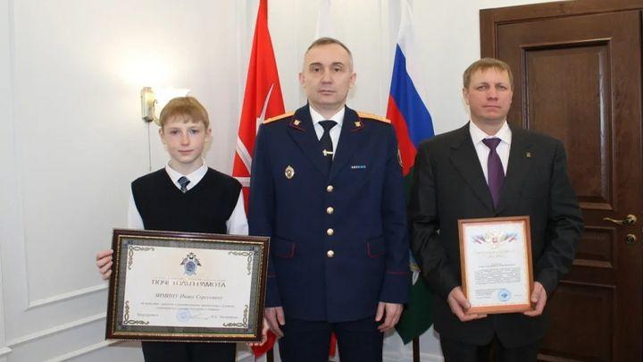 Юный туляк, спасший сноубордиста, награждён грамотой Следственного комитета