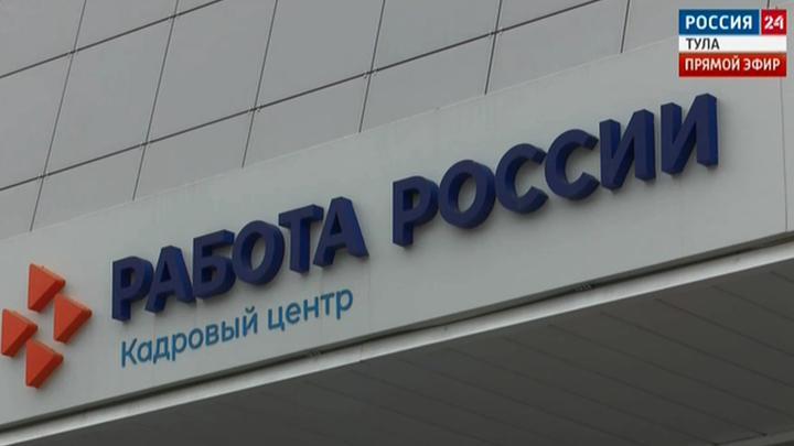 В Донском появился современный центр «Работа России»