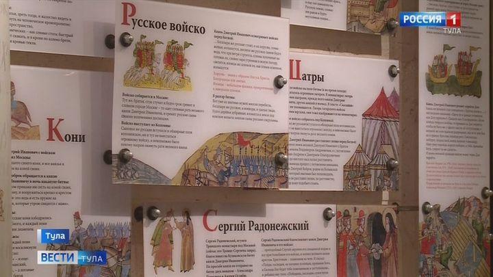 В музее «Тульские древности» расскажут о почти забытых героях Куликовской битвы