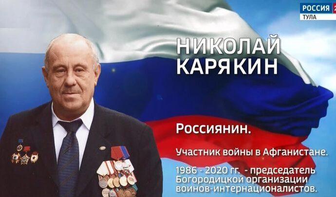 Россияне. Галерея портретов. Николай Карякин