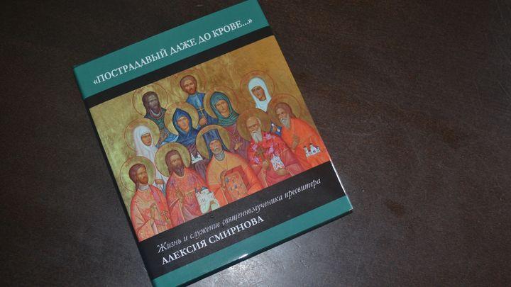 В Новомосковске презентовали книгу о священномученике Алексее Смирнове