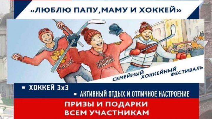 «Люблю папу, маму и хоккей»: в Узловой пойдёт семейный хоккейный фестиваль