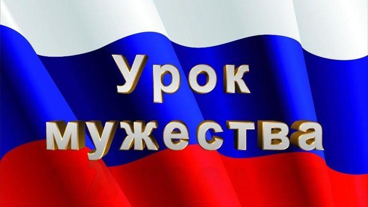 Туляки могут подключиться к всероссийскому уроку мужества