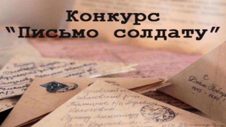 В феврале 2021 года стартовал пятый ежегодный конкурс «Письмо солдату»