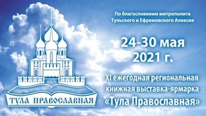 В Туле пройдёт православная книжная ярмарка