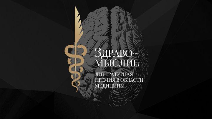 Ежегодная литературная премия в области медицины «Здравомыслие» объявляет о старте приёма заявок