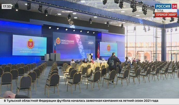 Россия 24 Тула. Эфир от 13.04.2021