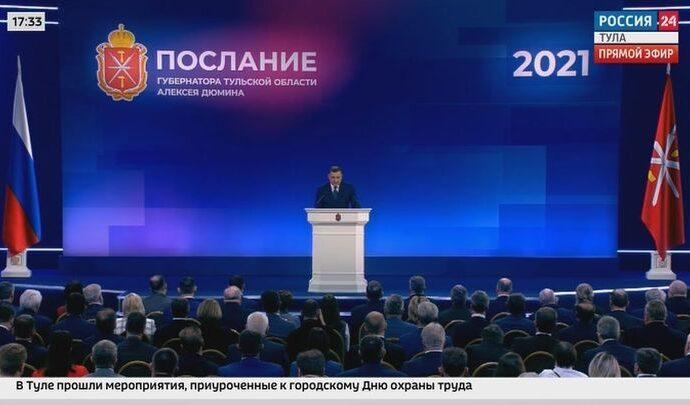 Россия 24 Тула. Эфир от 14.04.2021