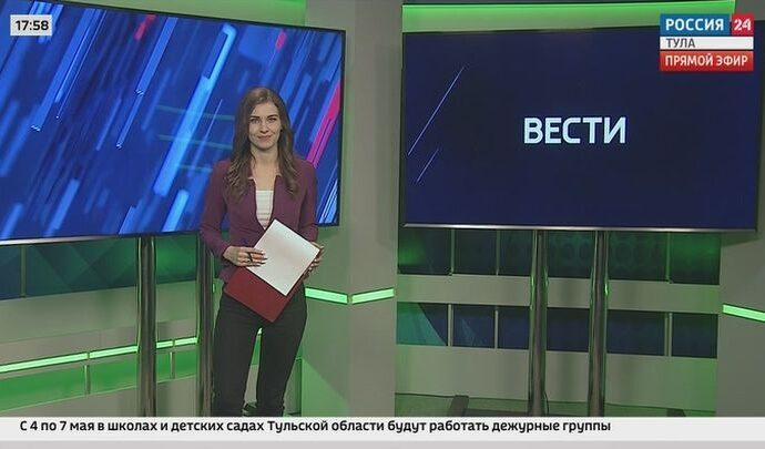 Россия 24 Тула. Эфир от 30.04.2021