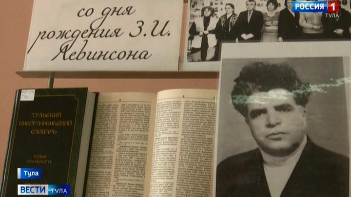 В ТГПУ отметили 100-летие со дня рождения литературоведа Залмана Левинсона