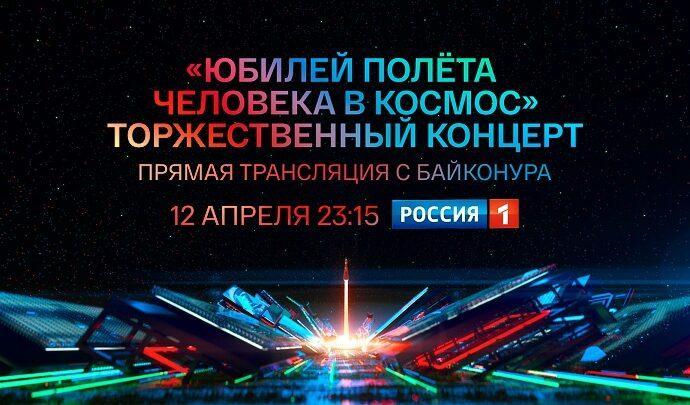 «Юбилей полёта человека в космос». Торжественный концерт. Прямая трансляция с Байконура