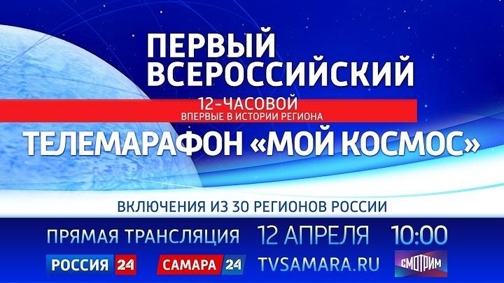 Первый всероссийский телемарафон «Мой Космос»