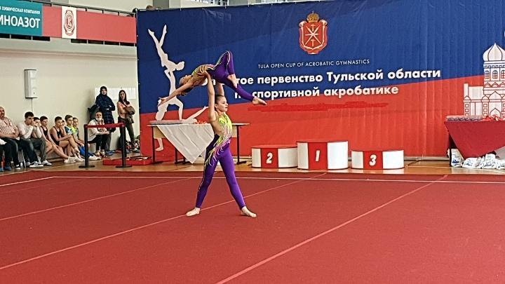 Первенство Тульской области по спортивной акробатике