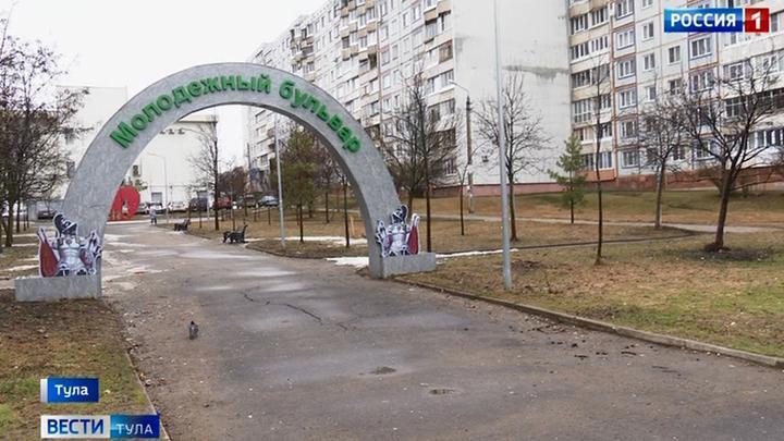Молодежный бульвар в Туле получит вторую жизнь