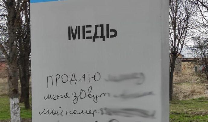 В Алексине вандалы испортили таблицу Менделеева