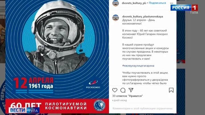 Жители улиц Гагарина из Тульской области смогут отправить селфи в космос
