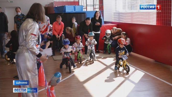 В Щекинском Доме спорта «Юбилейный» прошла беговелогонка ГАГАРИН RACE