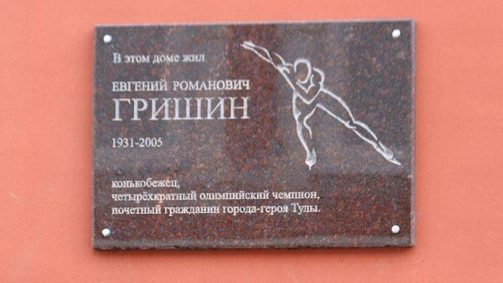 В Туле открыли мемориальную доску конькобежцу Евгению Гришину