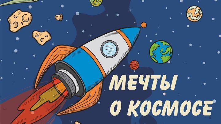 Тулякам предлагают помечтать о космосе