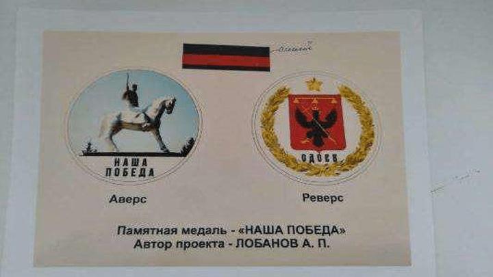 В Одоеве появится памятная медаль ко Дню Победы